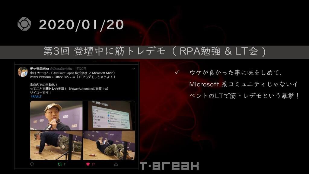 2020/01/20 ✓ ウケが良かった事に味をしめて、 Microsoft 系コミュニティじ...