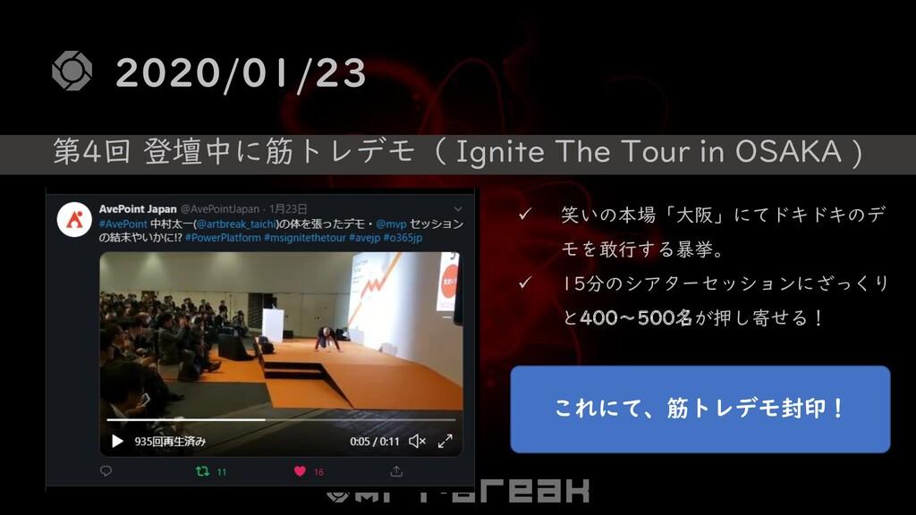 2020/01/23 ✓ 笑いの本場「大阪」にてドキドキのデ モを敢行する暴挙。 ✓ 15分の...