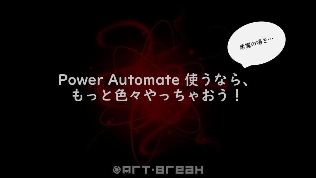 Power Automate 使うなら、 もっと色々やっちゃおう!