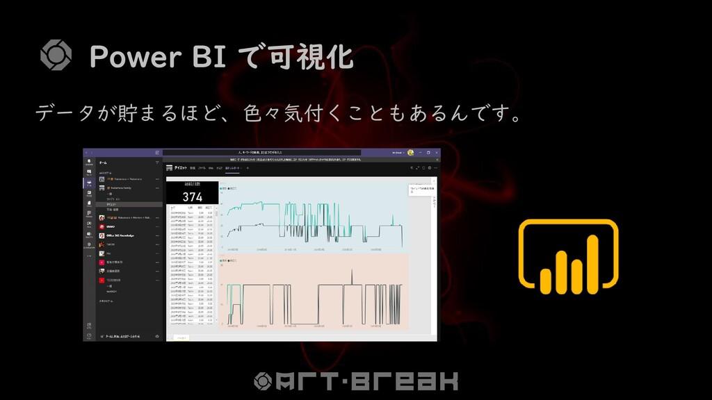 Power BI で可視化 データが貯まるほど、色々気付くこともあるんです。