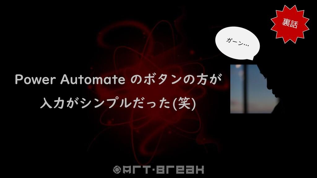 Power Automate のボタンの方が 入力がシンプルだった(笑)