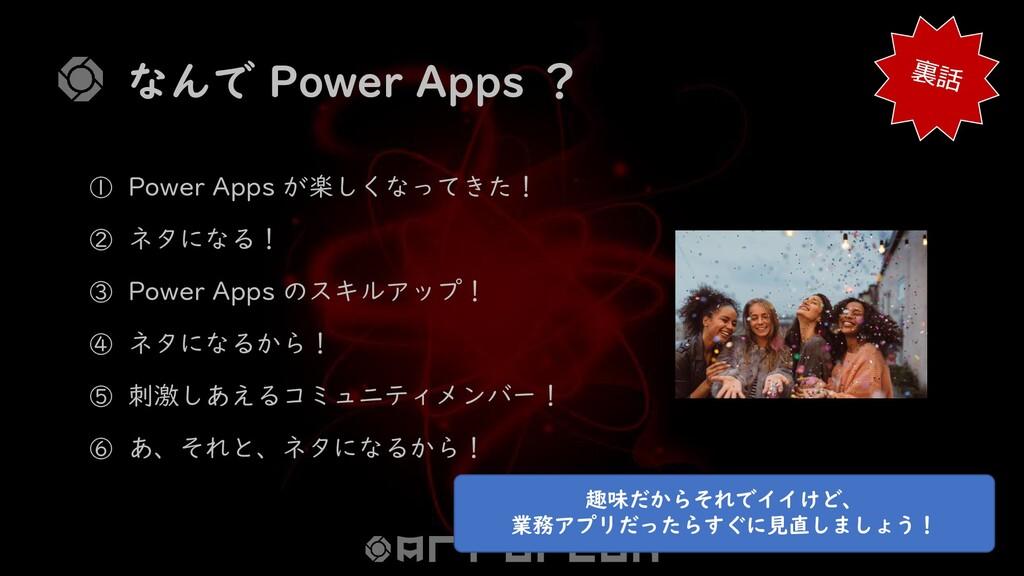 なんで Power Apps ? ① Power Apps が楽しくなってきた! ② ネタにな...