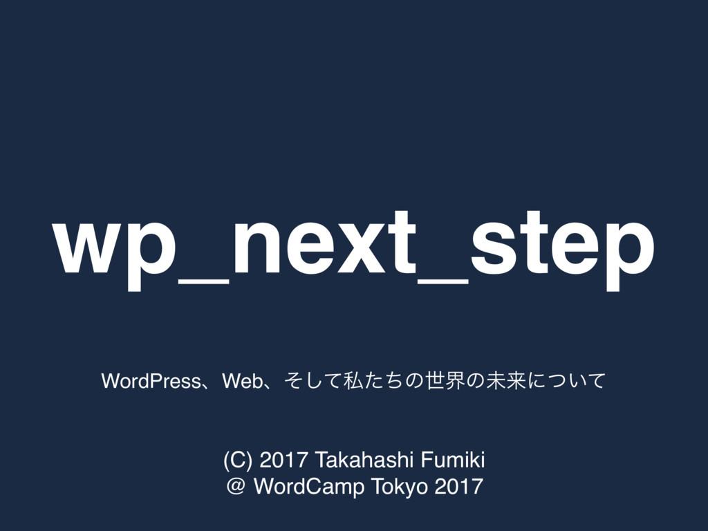 wp_next_step WordPressɺWebɺͦͯ͠ࢲͨͪͷੈքͷະདྷʹ͍ͭͯ (C)...