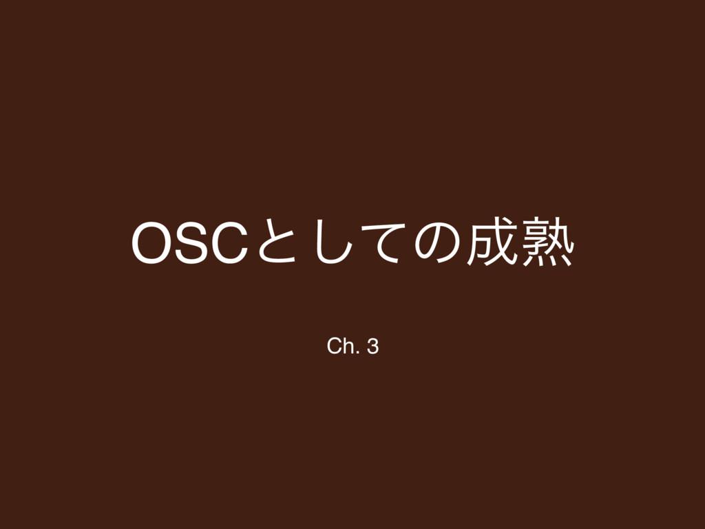 OSCͱͯ͠ͷख़ Ch. 3