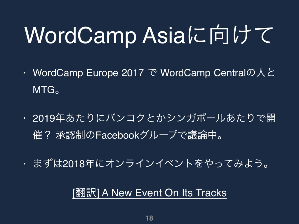 WordCamp Asiaʹ͚ͯ • WordCamp Europe 2017 Ͱ Word...