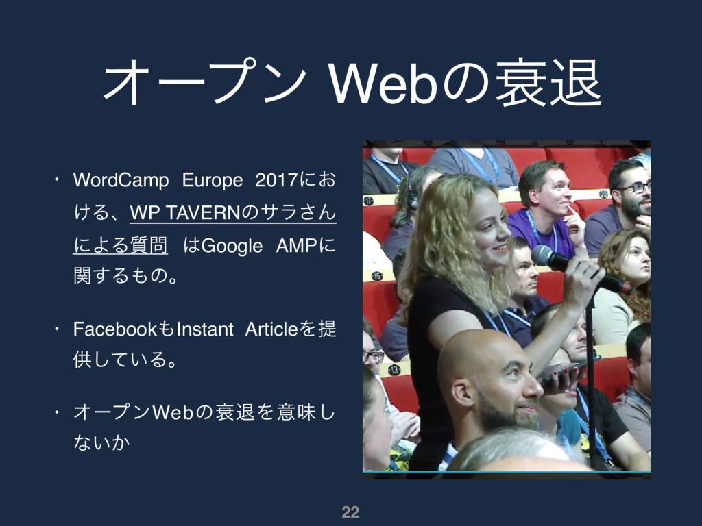Φʔϓϯ Webͷਰୀ • WordCamp Europe 2017ʹ͓ ͚ΔɺWP TAVE...