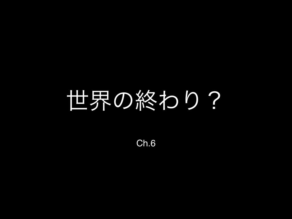 ੈքͷऴΘΓʁ Ch.6
