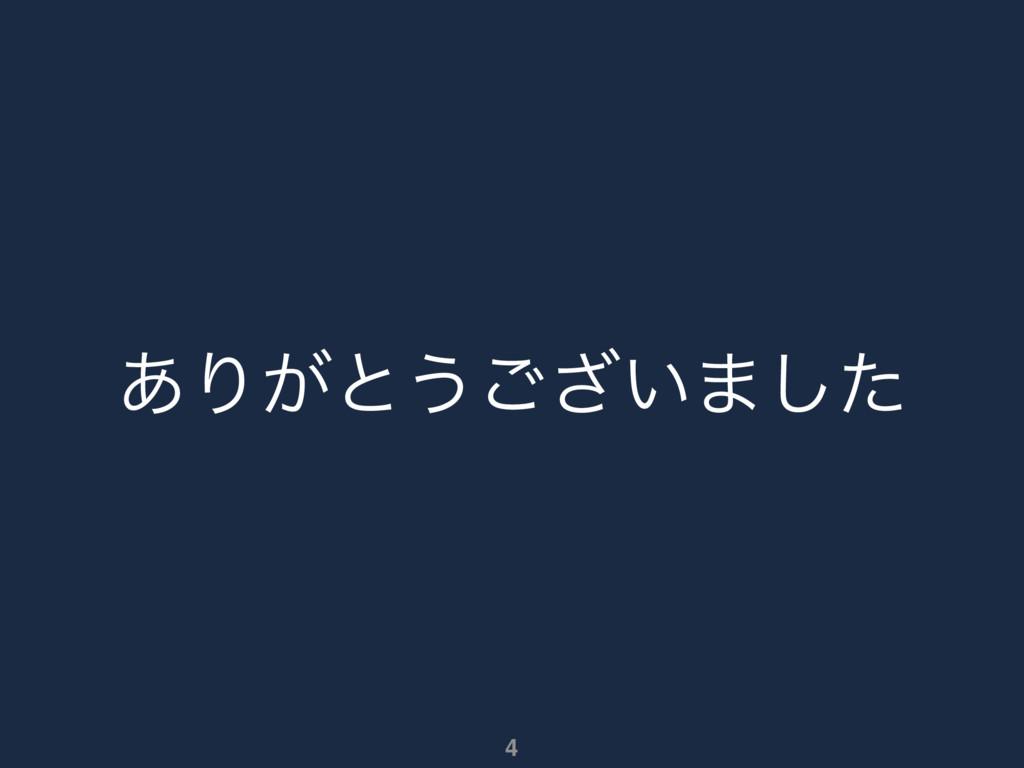 ͋Γ͕ͱ͏͍͟͝·ͨ͠ 4