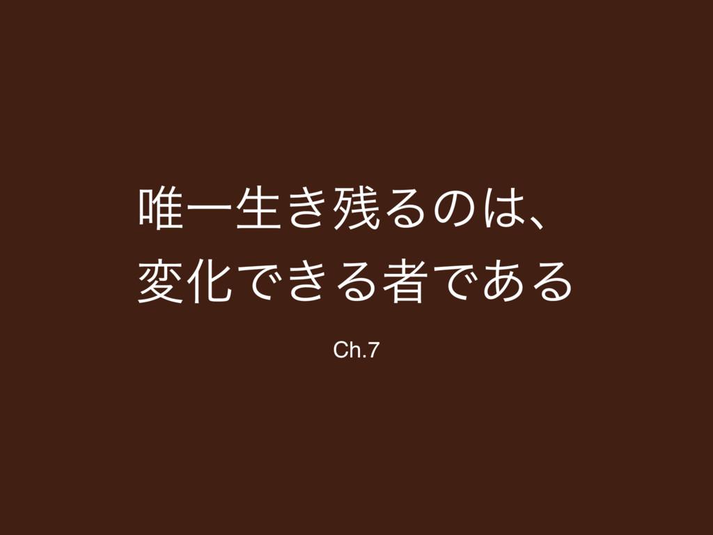 །Ұੜ͖Δͷɺ มԽͰ͖ΔऀͰ͋Δ Ch.7