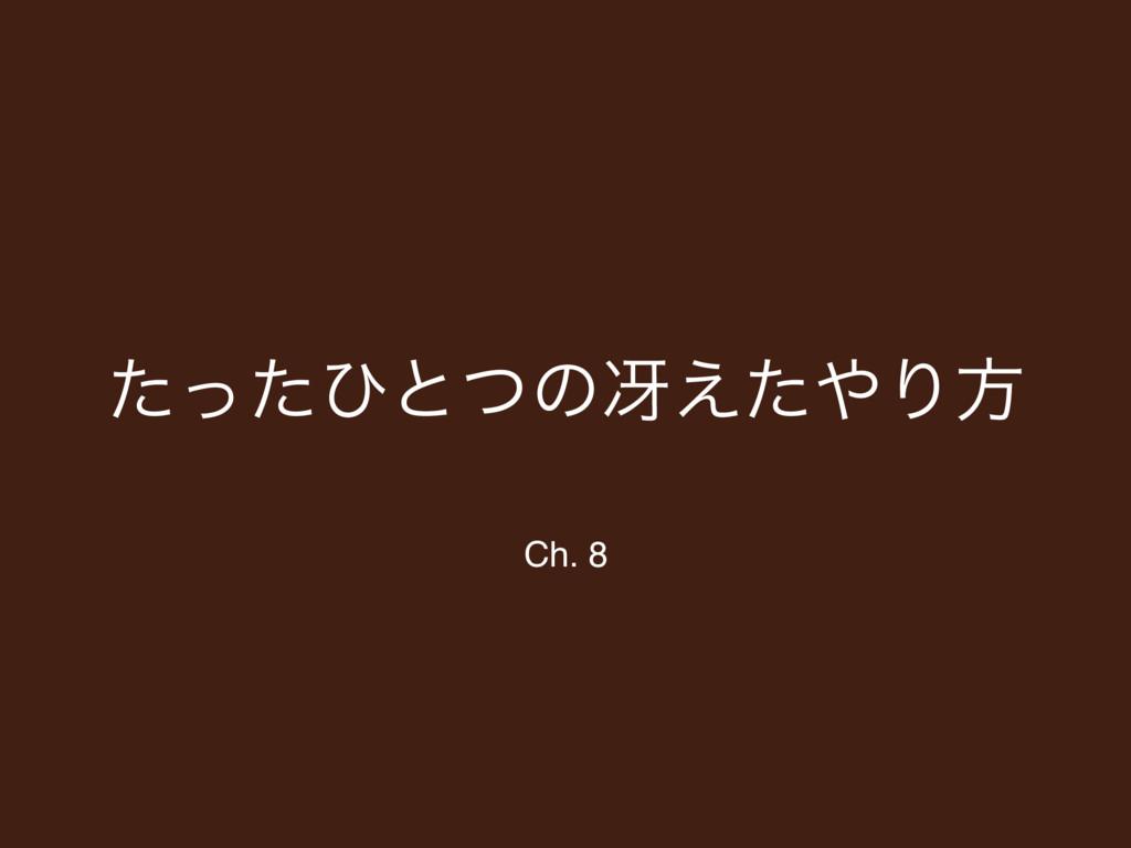 ͨͬͨͻͱͭͷࡓ͑ͨΓํ Ch. 8