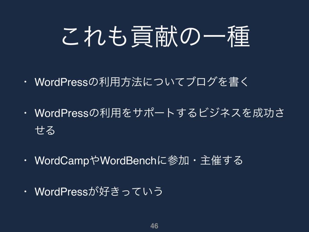 ͜ΕߩݙͷҰछ • WordPressͷར༻ํ๏ʹ͍ͭͯϒϩάΛॻ͘ • WordPress...