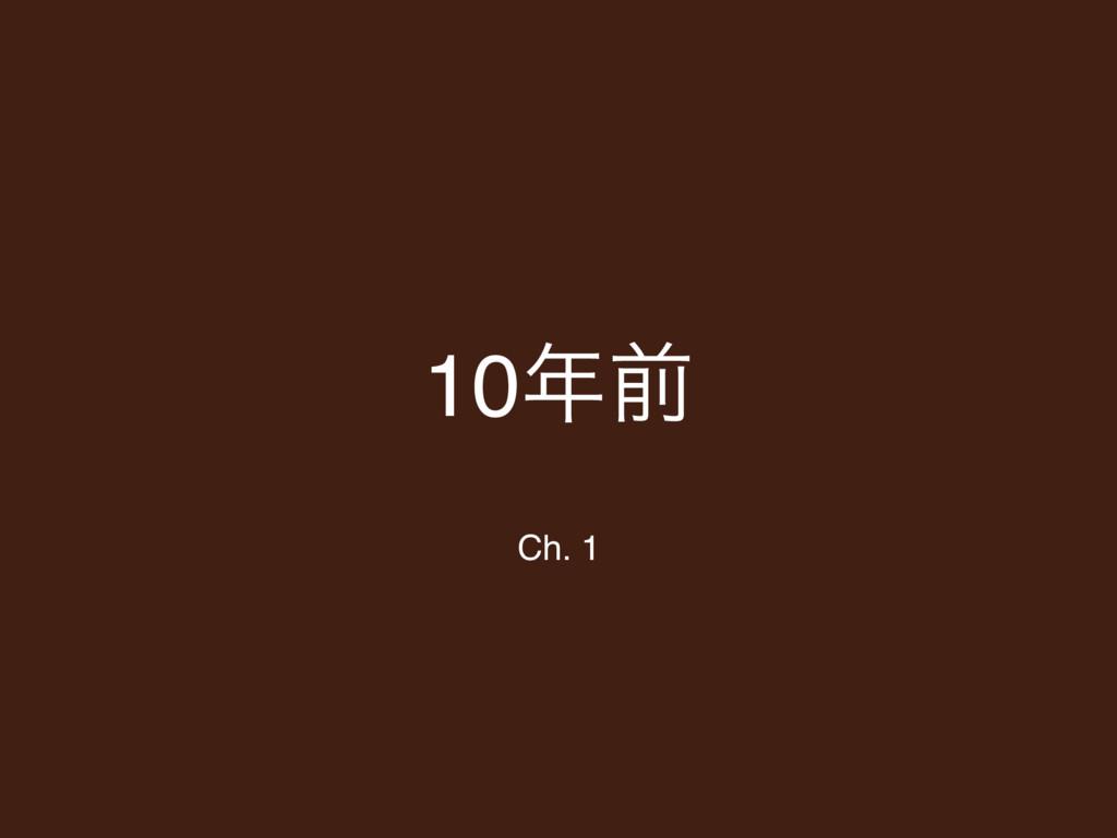 10લ Ch. 1