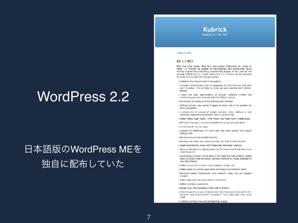WordPress 2.2 ຊޠ൛ͷWordPress MEΛ ಠࣗʹ͍ͯͨ͠ 7