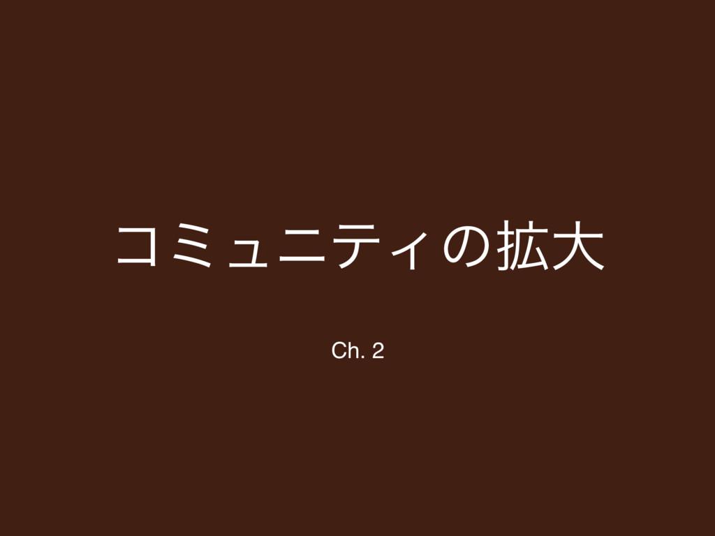 ίϛϡχςΟͷ֦େ Ch. 2