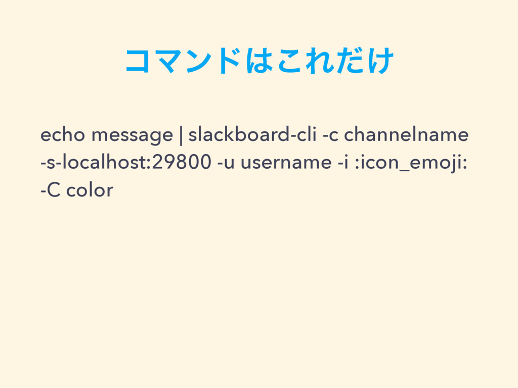 ίϚϯυ͸͜Ε͚ͩ echo message | slackboard-cli -c chan...