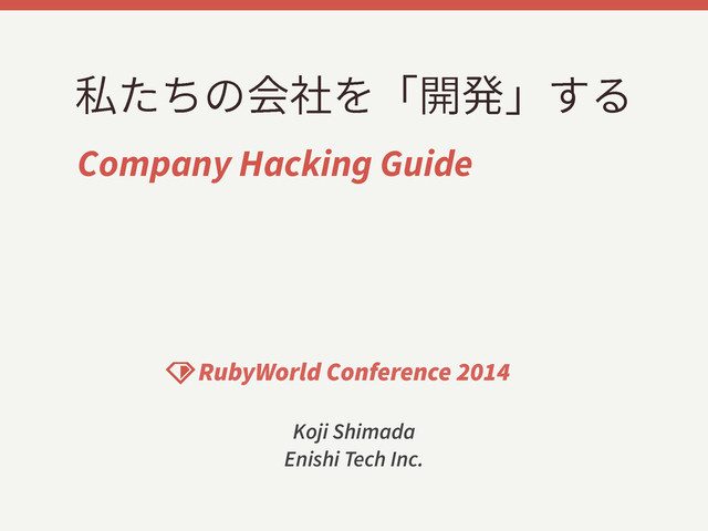 "Company Hacking Guide: We're ""Developing"" Our Company"