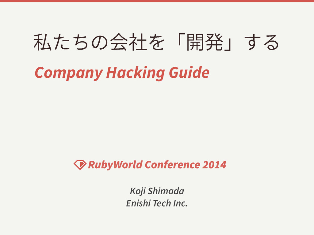 猘ך⠓爡չ涪պׅ Koji Shimada Enishi Tech Inc. Com...