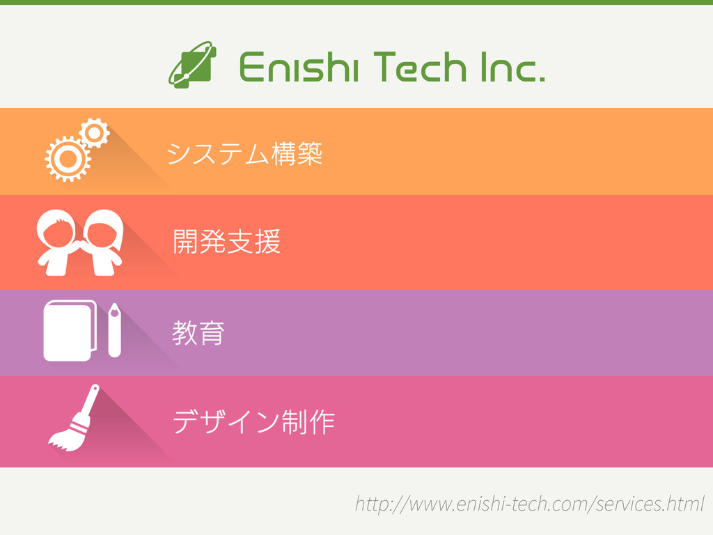 http://www.enishi-tech.com/services.html