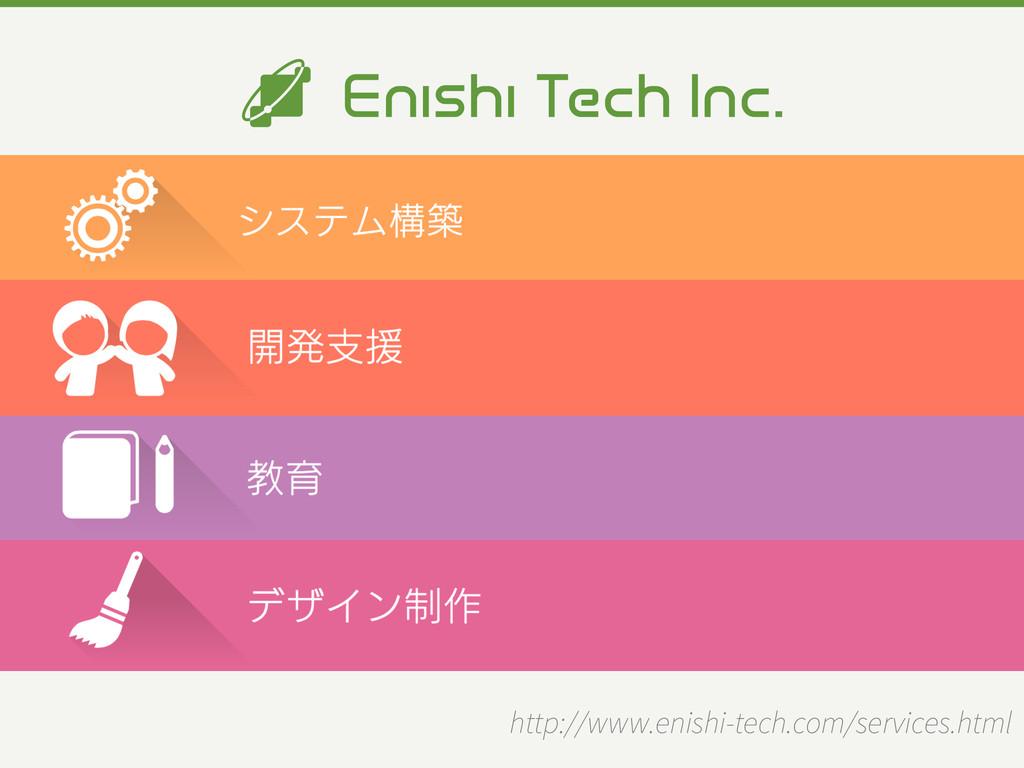 http://www.enishi-tech.com/services.html