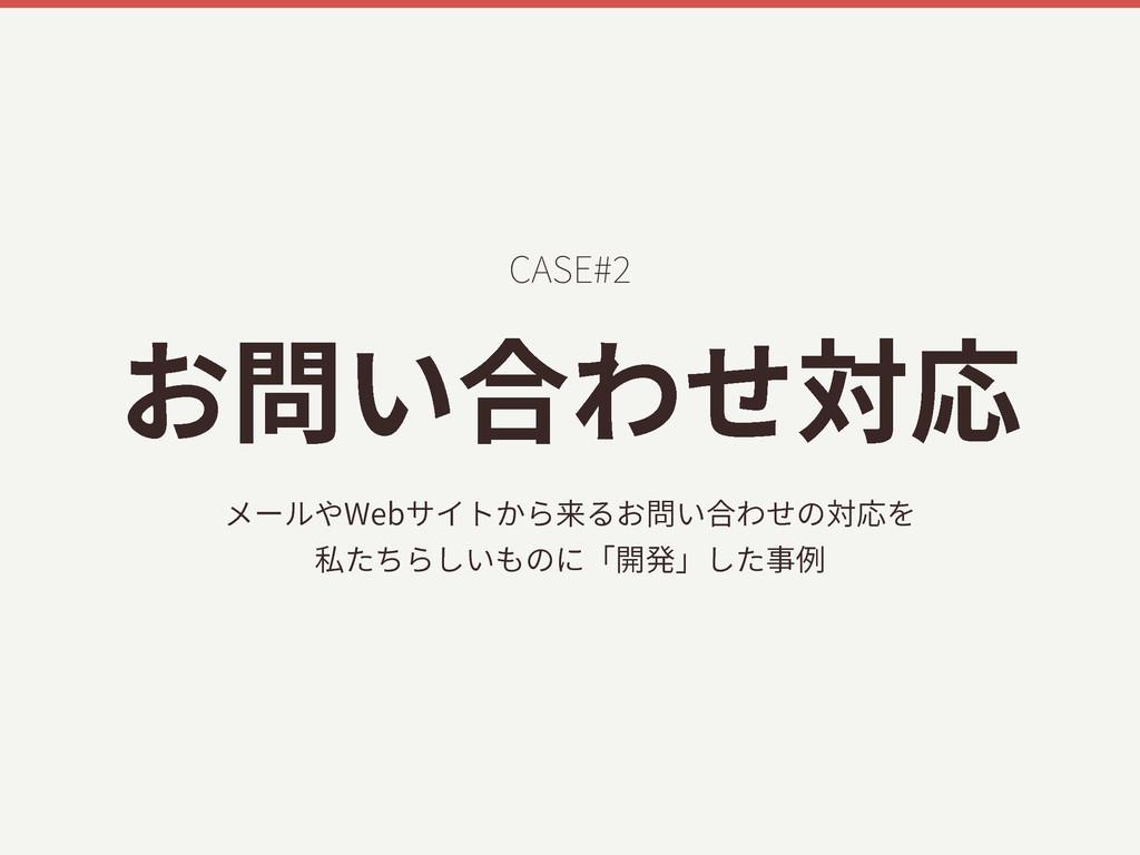ֶ㉏ְさׇ㼎䘔 CASE#2 ً٦ٕװ8FC؟؎زַ勻ֶ㉏ְさׇך㼎䘔 猘׃...