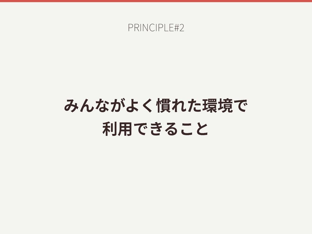 זָ״ֻ䢪橆㞮ד ⵃ欽דֹֿה PRINCIPLE#2