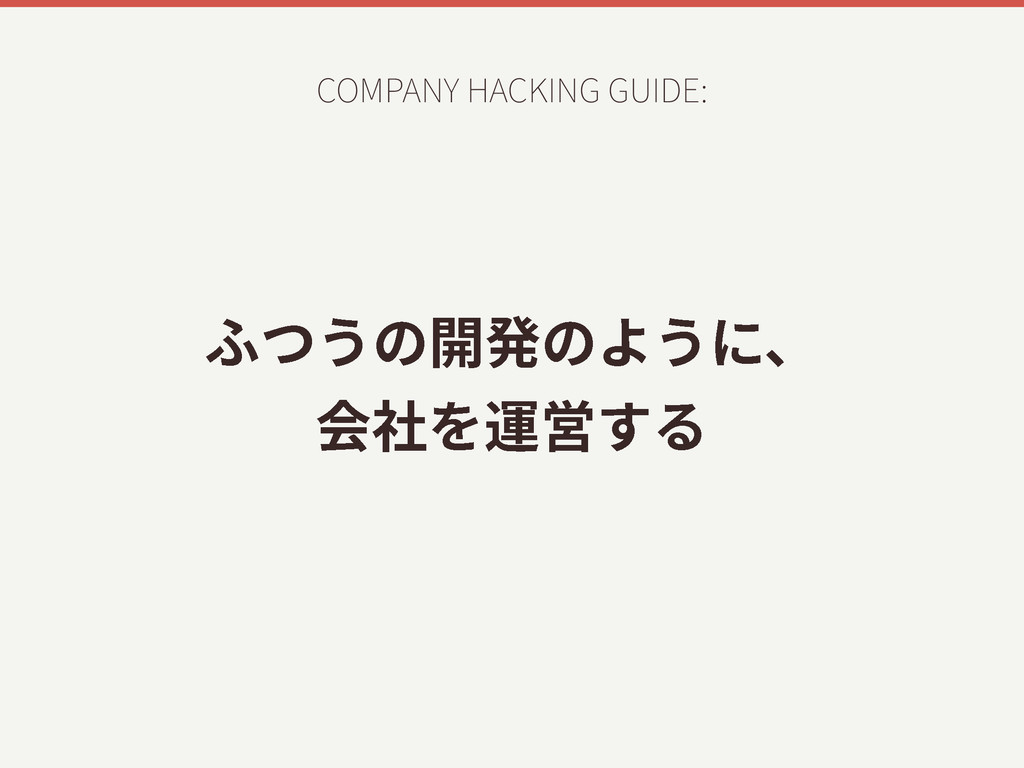 סאֲךꟚ涪ך״ֲחծ ⠓爡׾麊㌀ׅ׷ COMPANY HACKING GUIDE:
