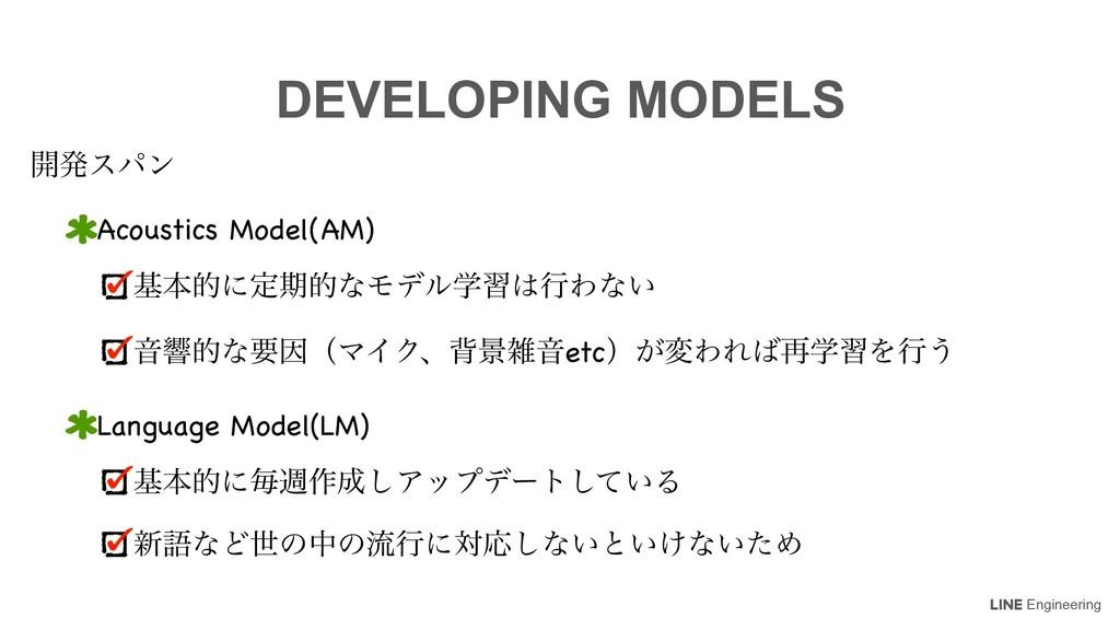 Engineering DEVELOPING MODELS ։ൃεύϯ  Acoustics ...