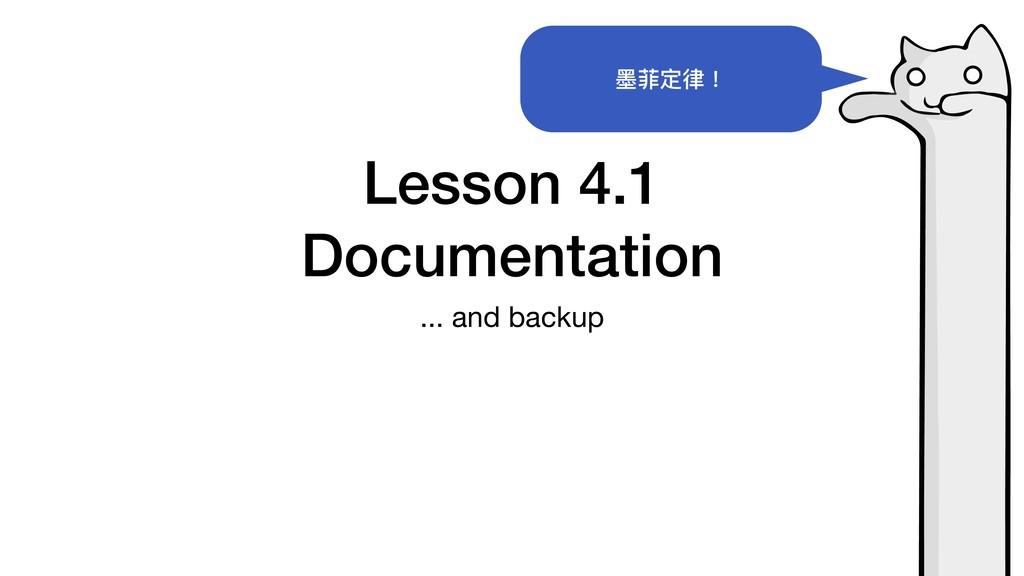 Lesson 4.1 Documentation ... and backup 墨菲定律!