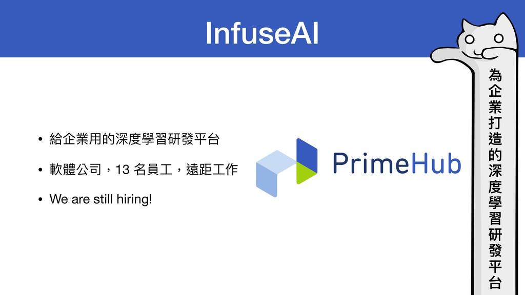 InfuseAI • 給企業⽤的深度學習研發平台  • 軟體公司,13 名員⼯,遠距⼯作  •...