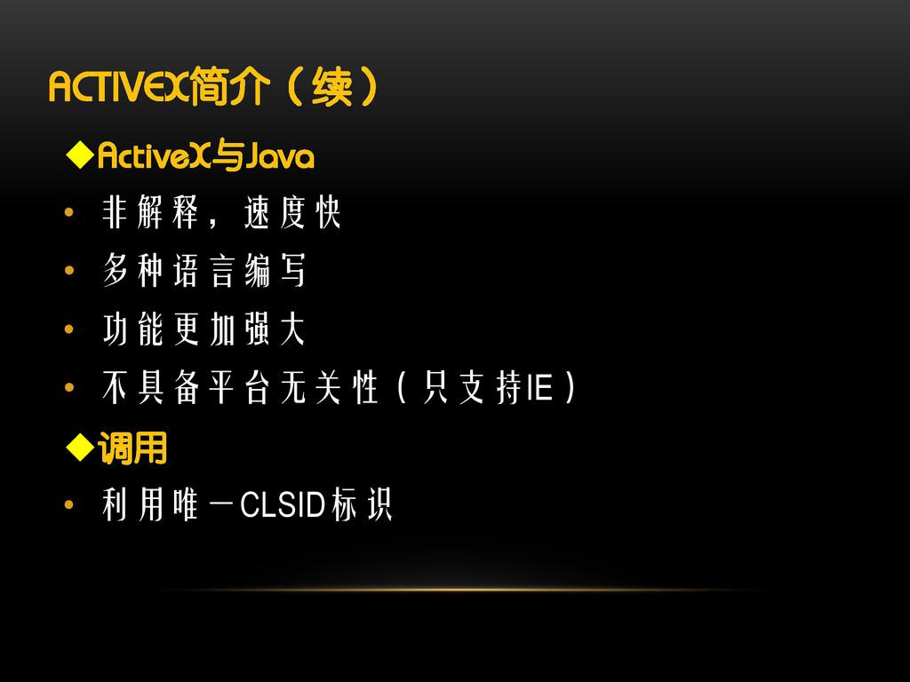 ACTIVEX简介(续) ActiveX与Java • 非解释,速度快 • 多种语言编写 •...