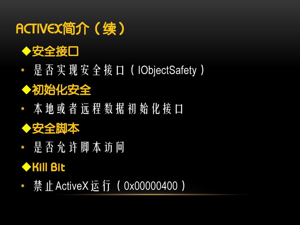 ACTIVEX简介(续) 安全接口 • 是否实现安全接口(IObjectSafety) 初...