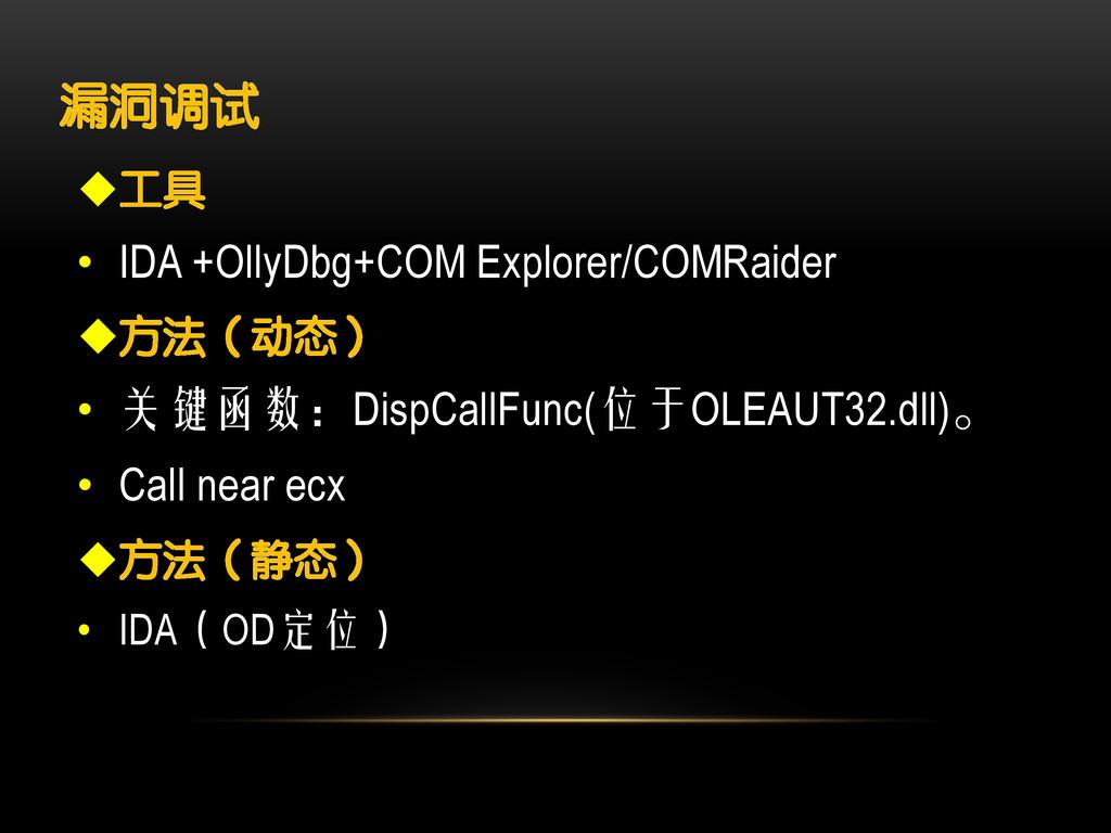 漏洞调试 工具 • IDA +OllyDbg+COM Explorer/COMRaider ...