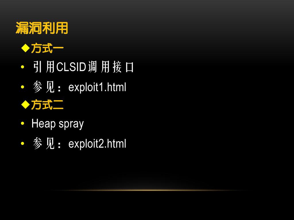 漏洞利用 方式一 • 引用CLSID调用接口 • 参见:exploit1.html 方式二...