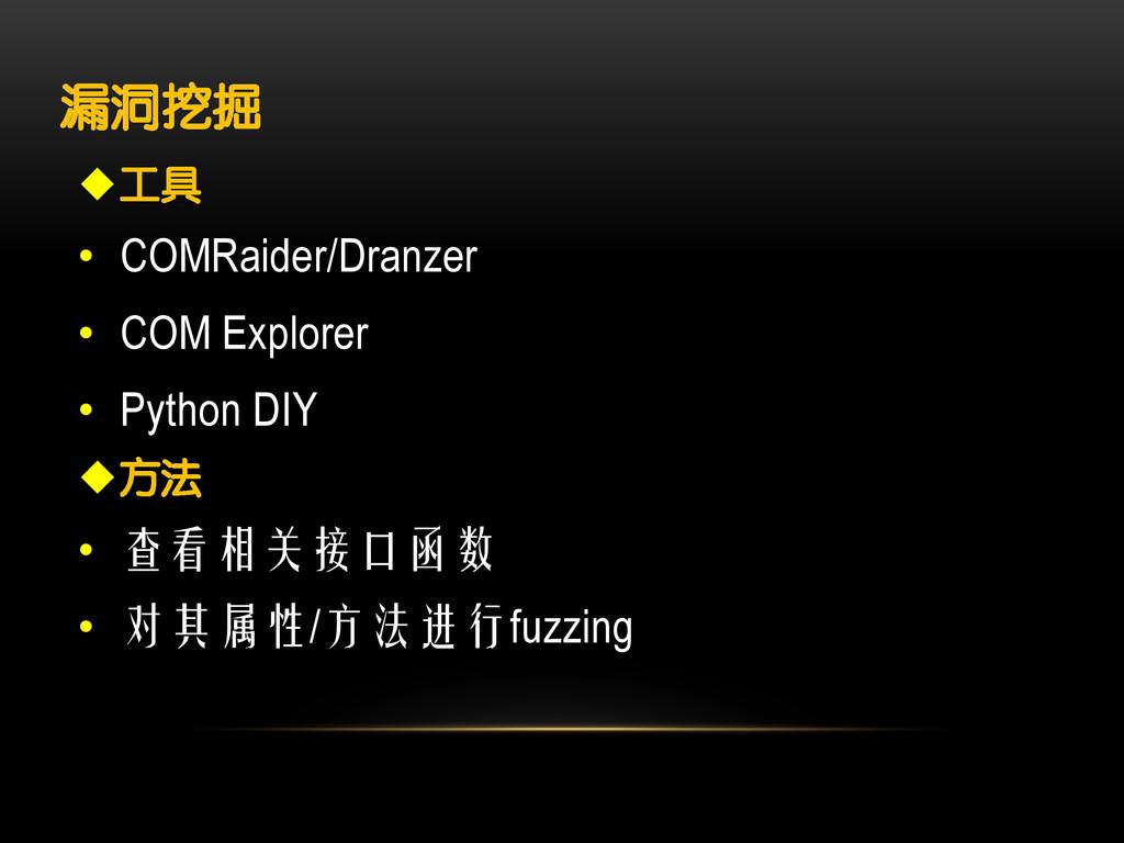 漏洞挖掘 工具 • COMRaider/Dranzer • COM Explorer • P...