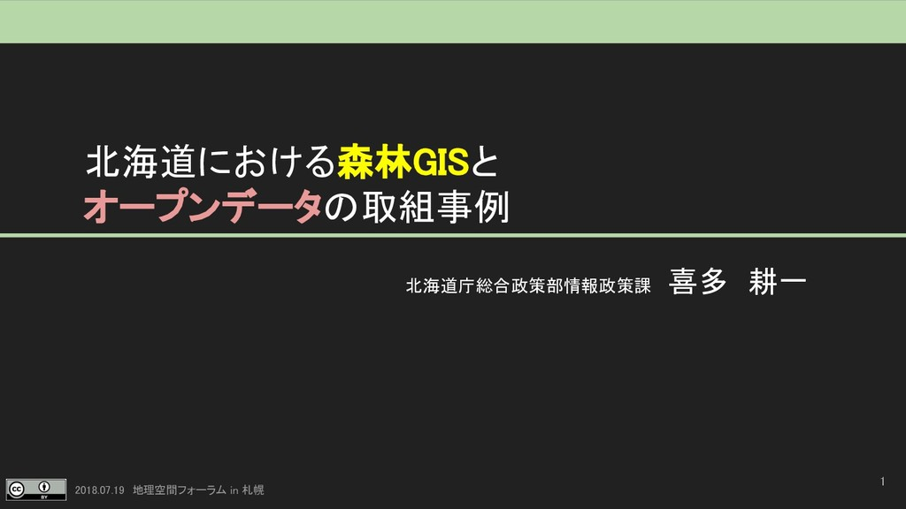 2018.07.19 地理空間フォーラム in 札幌 1 北海道における森林GISと オープン...