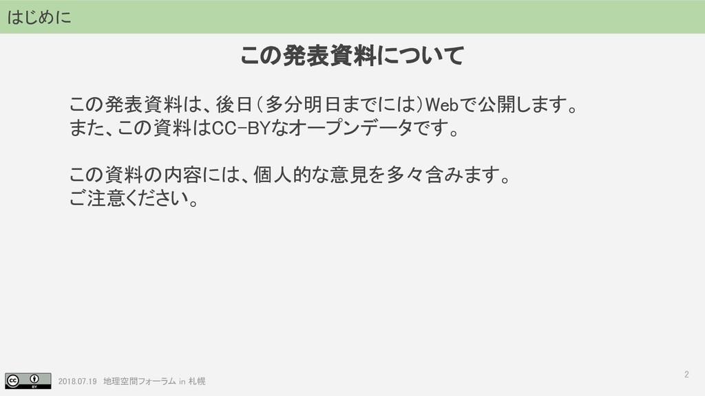 2018.07.19 地理空間フォーラム in 札幌 この発表資料について 2 この発表資料は...