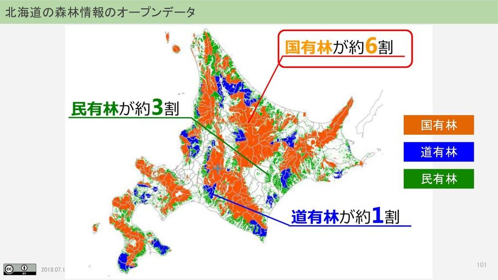 2018.07.19 地理空間フォーラム in 札幌 101 北海道の森林情報のオープンデータ...