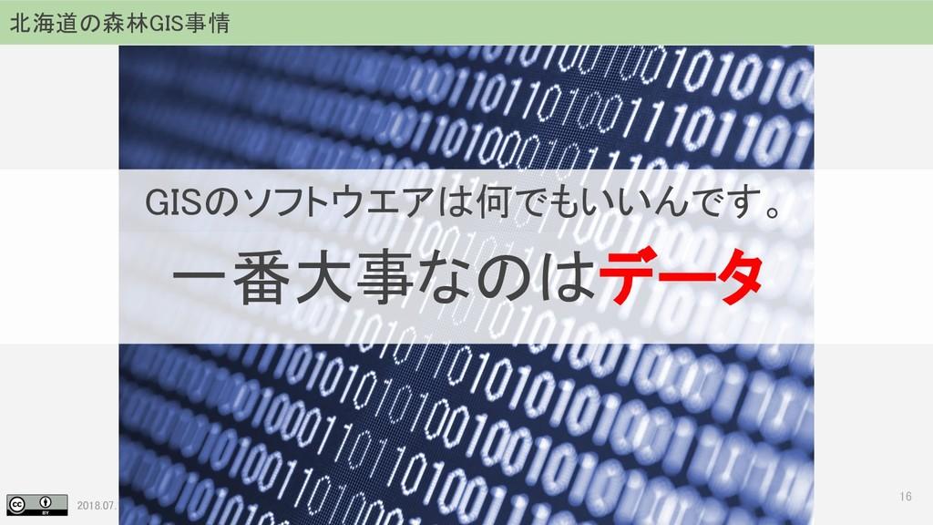 2018.07.19 地理空間フォーラム in 札幌 16 GISのソフトウエアは何でもいいん...