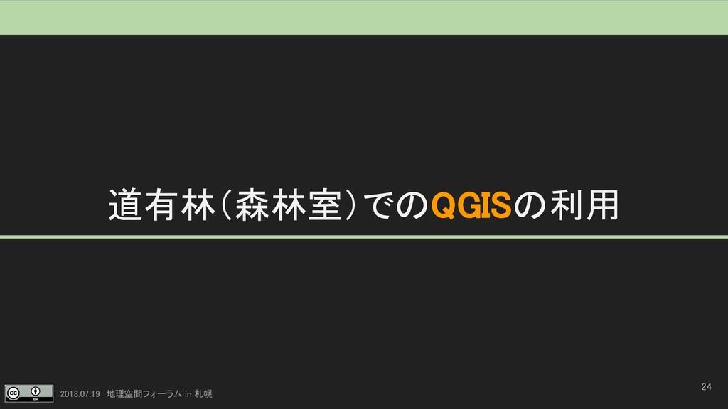 2018.07.19 地理空間フォーラム in 札幌 道有林(森林室)でのQGISの利用 24