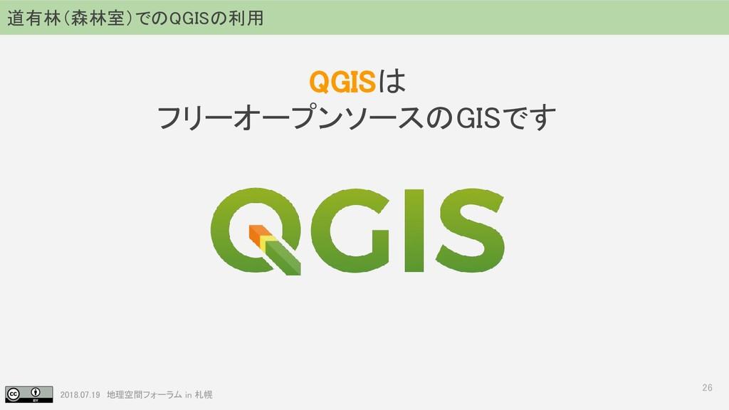 2018.07.19 地理空間フォーラム in 札幌 26 QGISは フリーオープンソースの...
