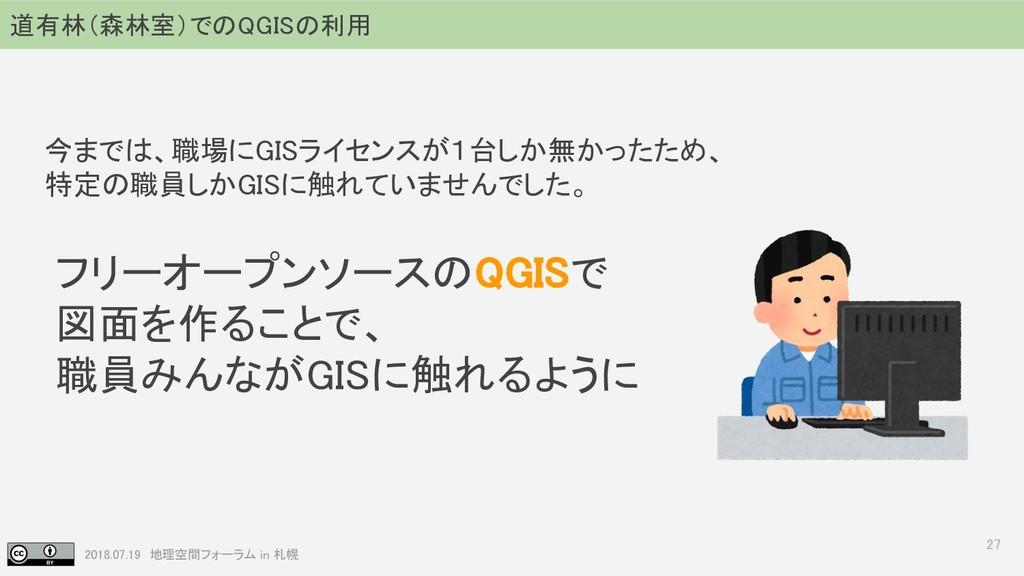 2018.07.19 地理空間フォーラム in 札幌 27 道有林(森林室)でのQGISの利用...