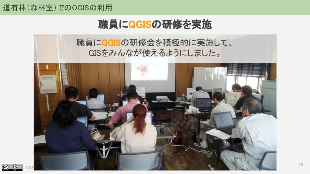 2018.07.19 地理空間フォーラム in 札幌 28 道有林(森林室)でのQGISの利用...