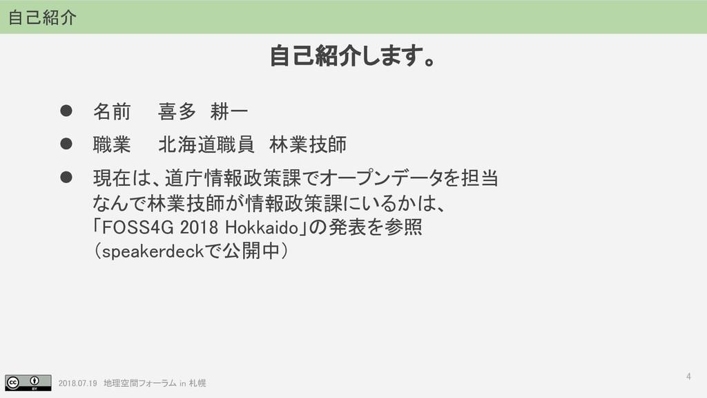 2018.07.19 地理空間フォーラム in 札幌 自己紹介します。 4 ● 名前  喜多 ...