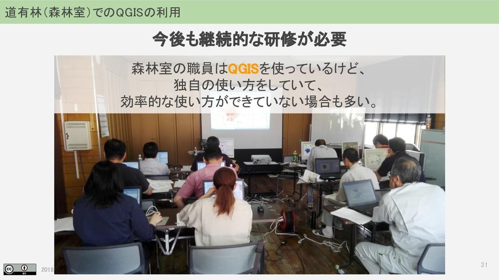 2018.07.19 地理空間フォーラム in 札幌 31 道有林(森林室)でのQGISの利用...