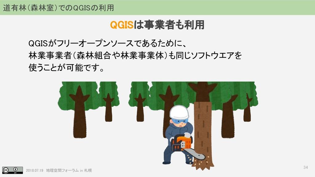 2018.07.19 地理空間フォーラム in 札幌 34 道有林(森林室)でのQGISの利用...