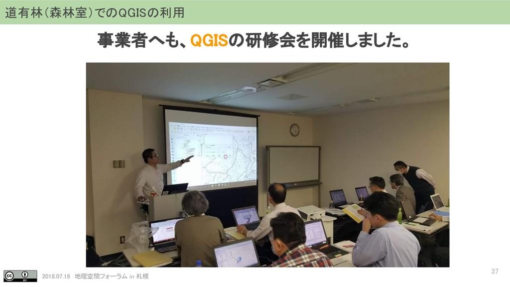 2018.07.19 地理空間フォーラム in 札幌 37 道有林(森林室)でのQGISの利用...