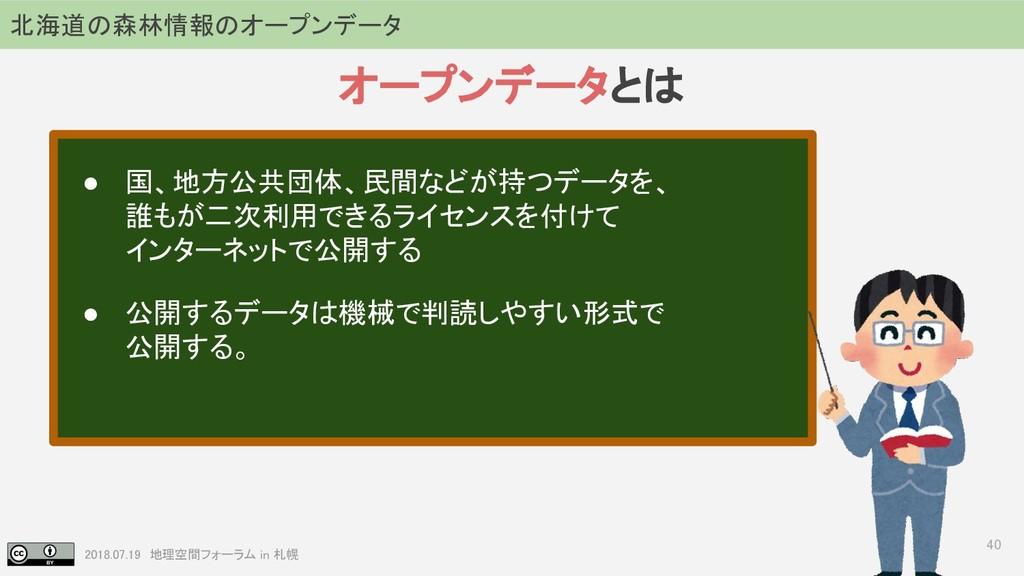 2018.07.19 地理空間フォーラム in 札幌 40 北海道の森林情報のオープンデータ ...