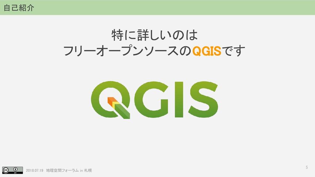 2018.07.19 地理空間フォーラム in 札幌 5 特に詳しいのは フリーオープンソース...