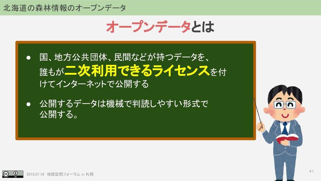 2018.07.19 地理空間フォーラム in 札幌 41 北海道の森林情報のオープンデータ ...