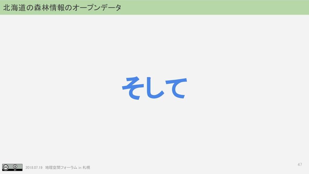 2018.07.19 地理空間フォーラム in 札幌 47 北海道の森林情報のオープンデータ ...
